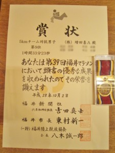 増田喜 福井マラソン4