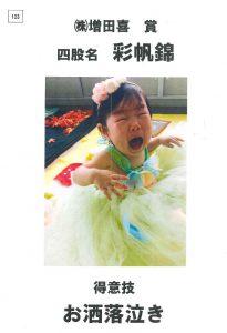 泣き顔相撲